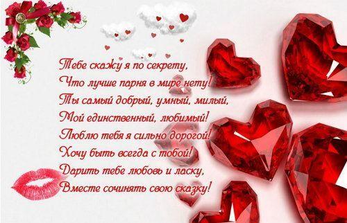 Открытка признание в любви любимому парню на расстоянии