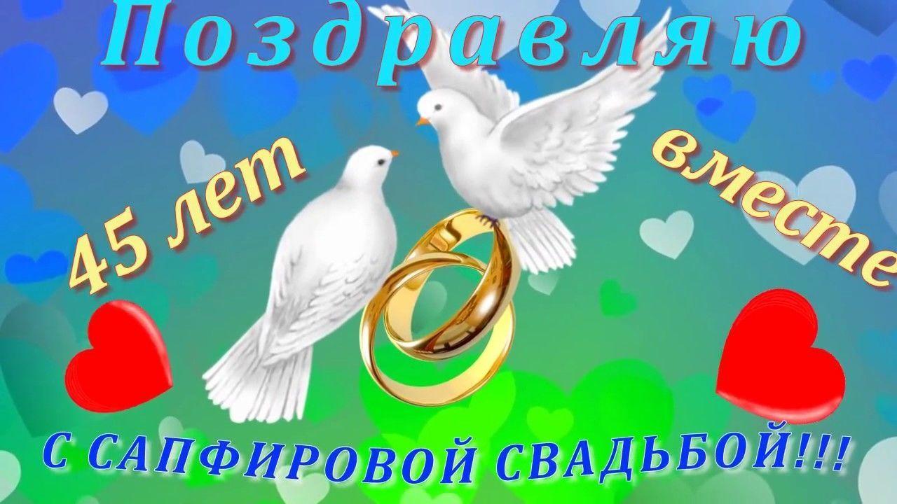 Открытки с сорокапятилетием свадьбы, картинка