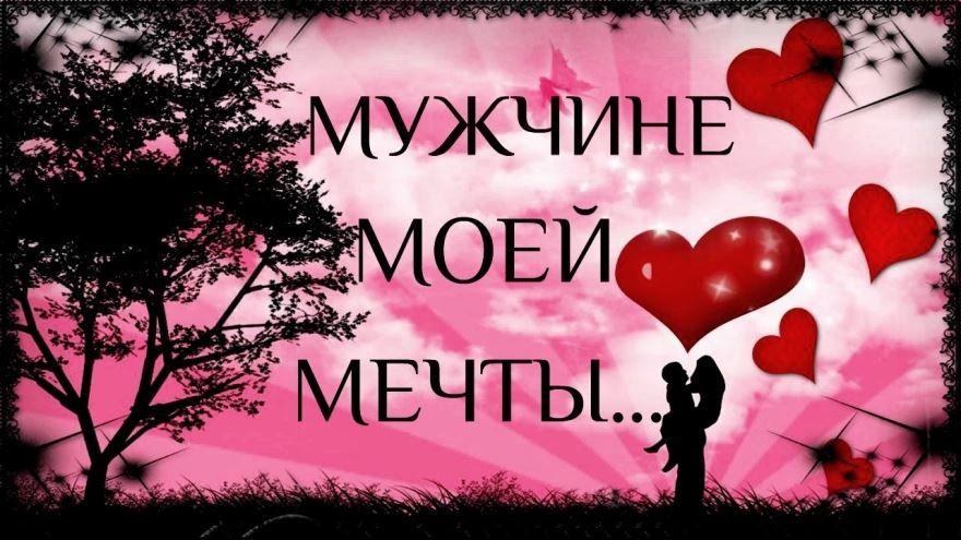 Признание в любви девушке в прозе красивая открытка