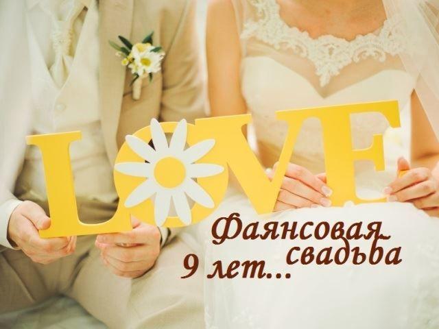 9 лет Свадьбы