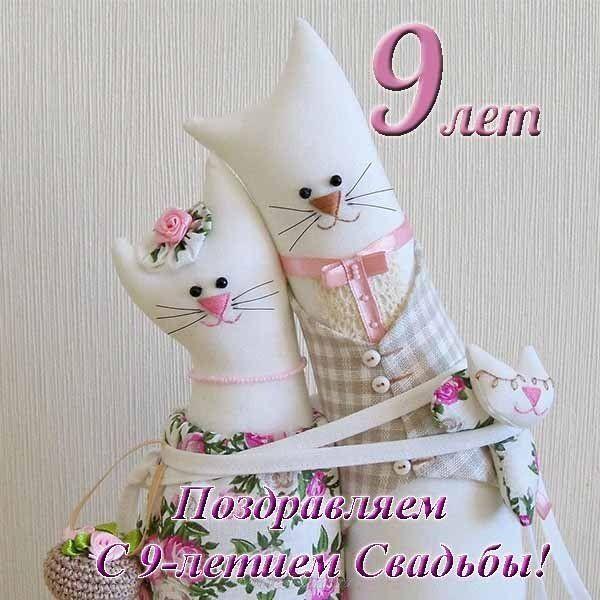Поздравления с Днем Свадьбы 9 лет - красивая открытка