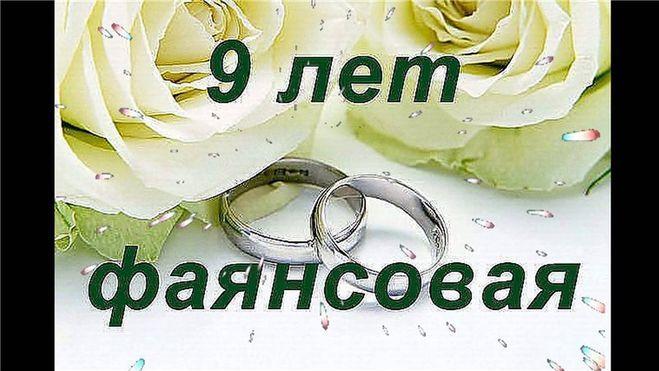 Открытки 9 лет свадьбы какая свадьба