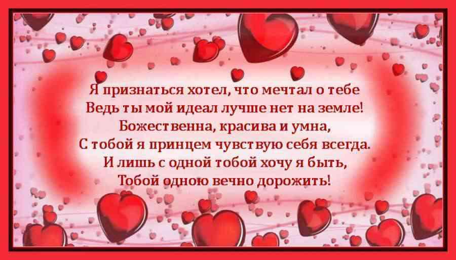 Красивая открытка признание в любви девушке в стихах