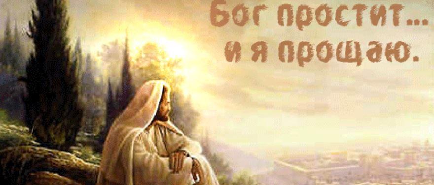 валы, бог простит открытки прикольные одну