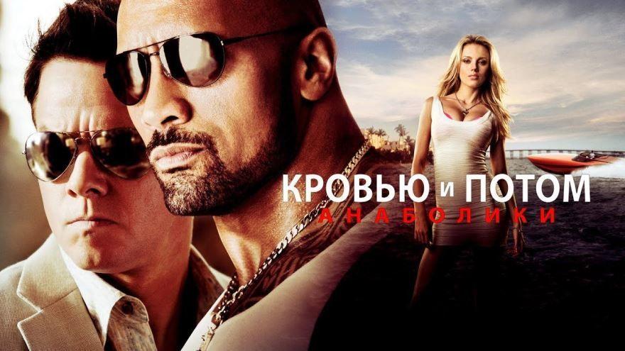 Скачать бесплатно постеры к фильму Кровью и потом: Анаболики в качестве 720 и 1080 hd