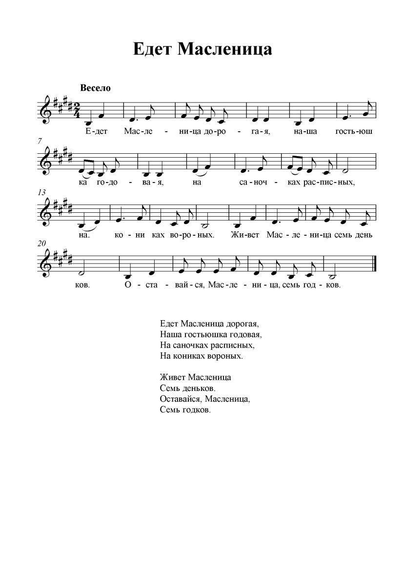 Хорошая песня