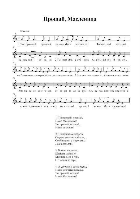 Задорная песня для праздника