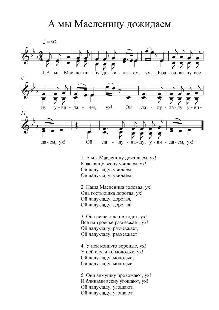 Веселая песенка на масленицу
