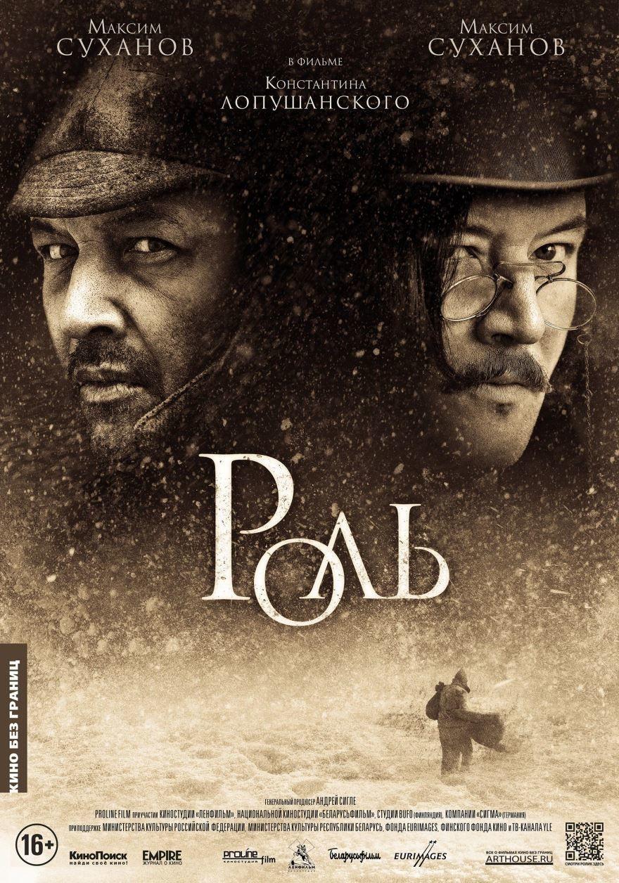 Скачать бесплатно постеры к фильму Роль в качестве 720 и 1080 hd