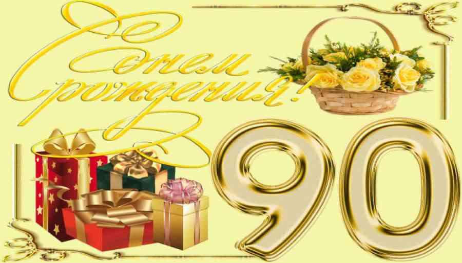 Открытка на юбилей 90 лет