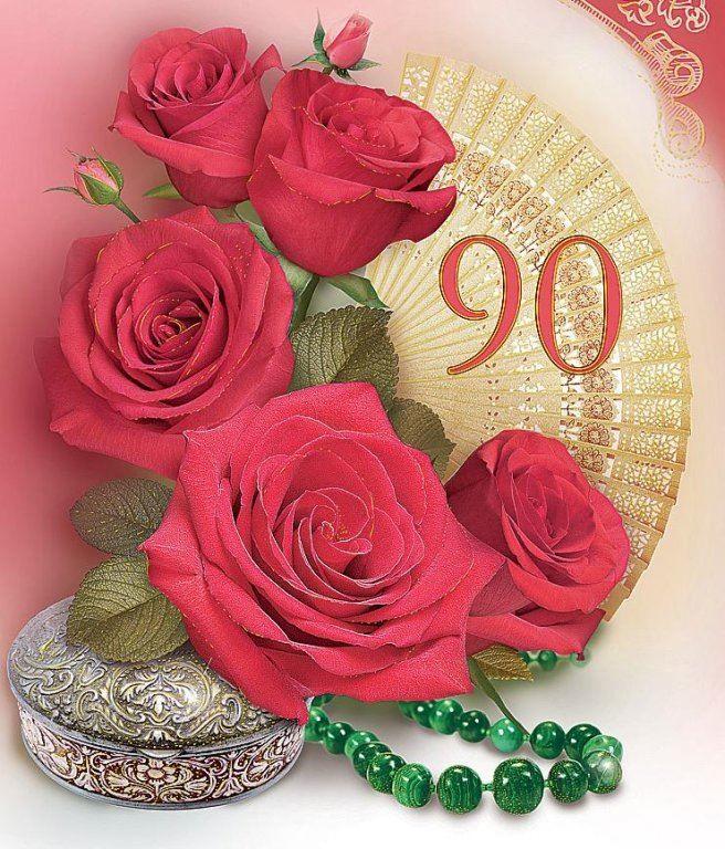 Поздравления с 90-летним юбилеем в стихах