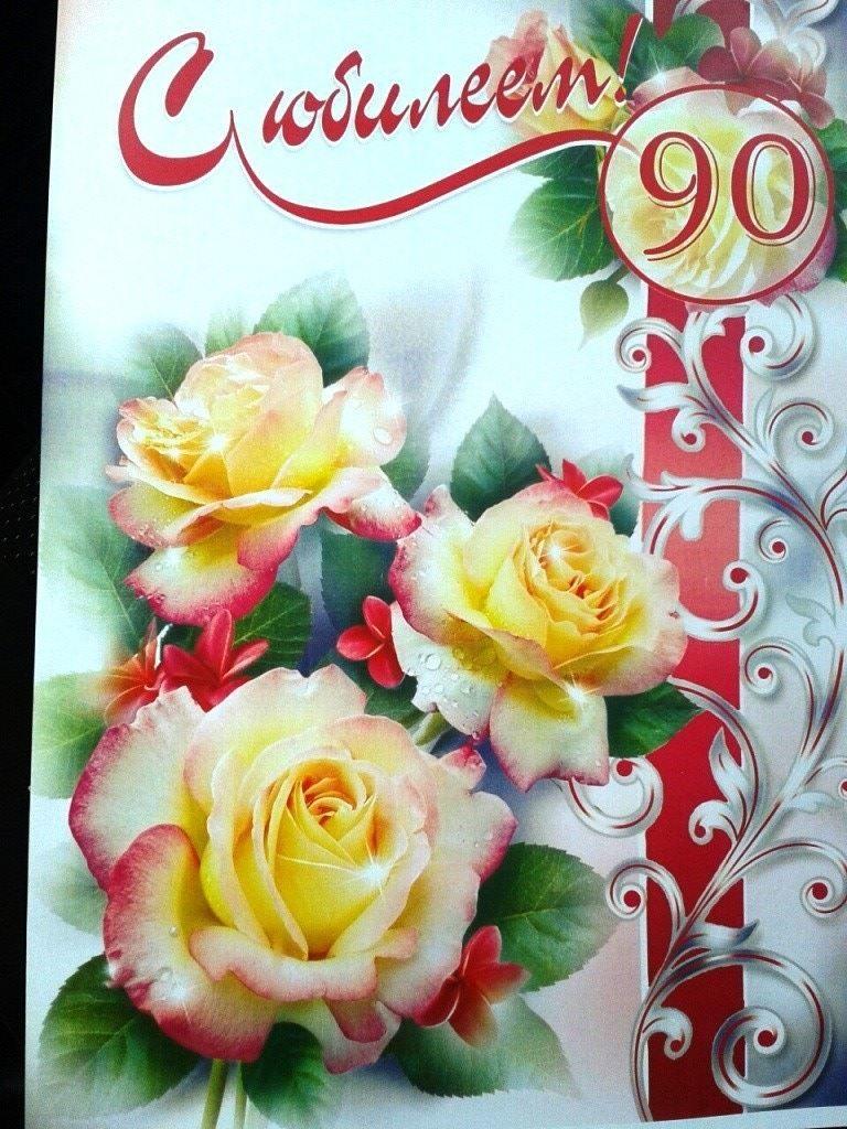 Поздравления февраля, поздравления с 90 летием картинки