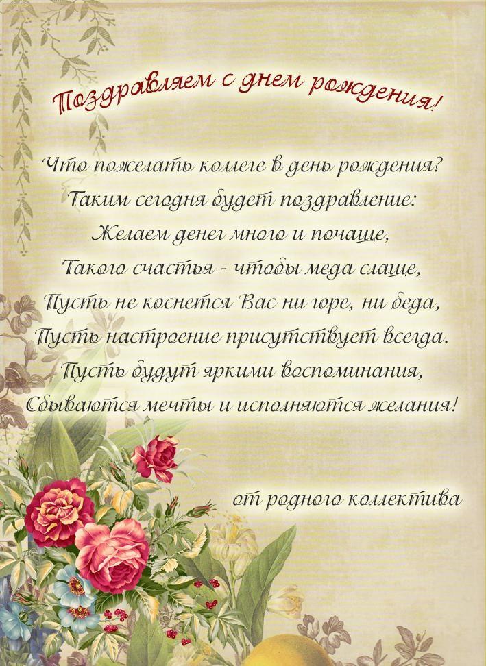 Поздравление открытка с днем рождения женщине в стихах красивые коллеге, открытки днем