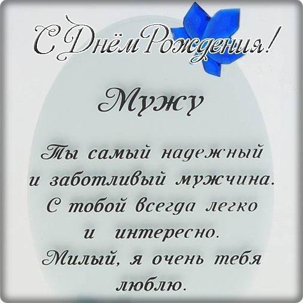 pozdravleniya-muzhu-ot-zheni-otkritki foto 11