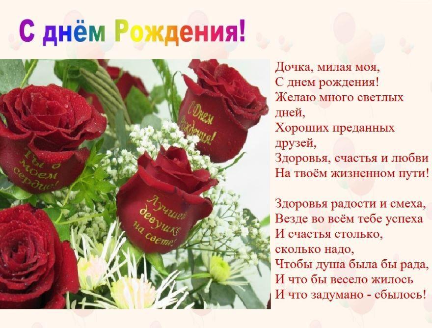 Открытки с поздравлениями дочери от мамы, февраля прикольные