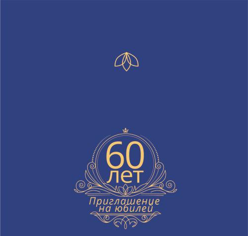 Пригласительные открытки к 60 летию
