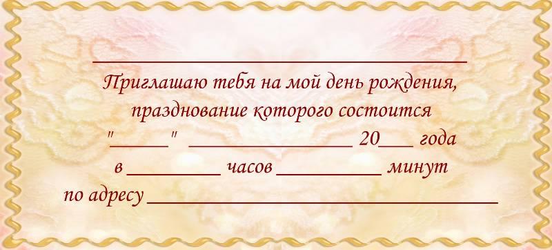 Образец открытки приглашение на день рождения
