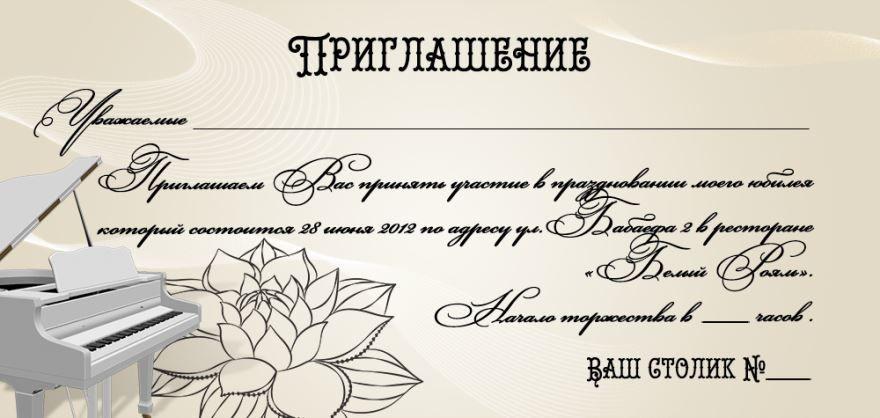 Шаблон пригласительной открытки к юбилею