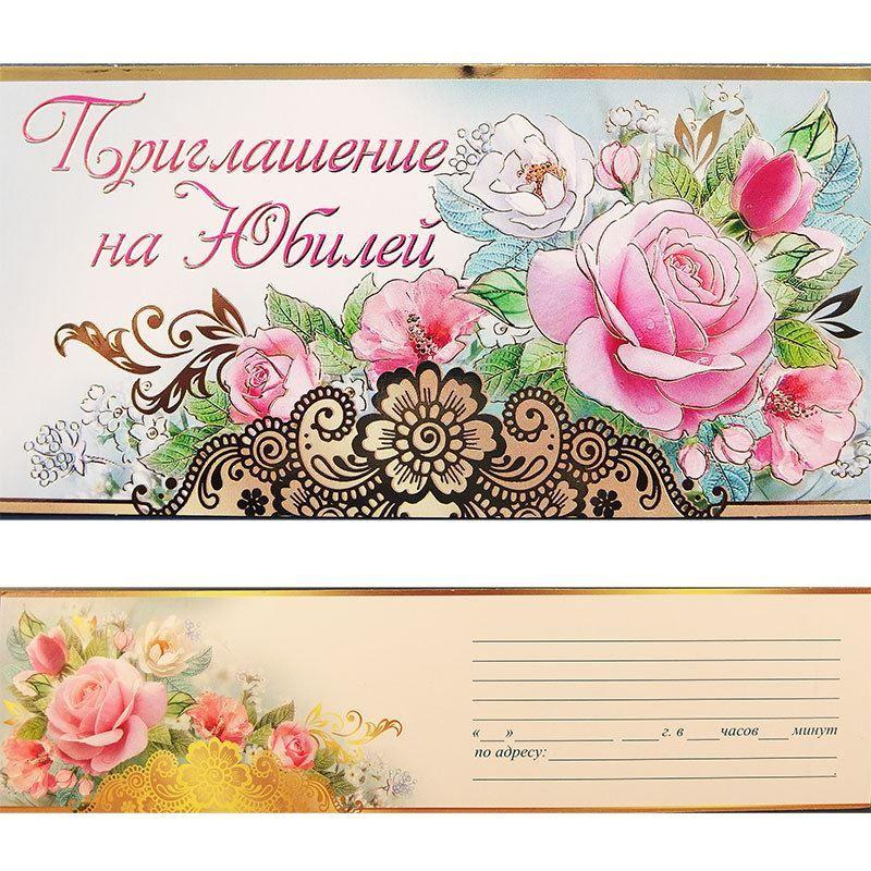 Электронная открытка приглашение на юбилей, днем рождения