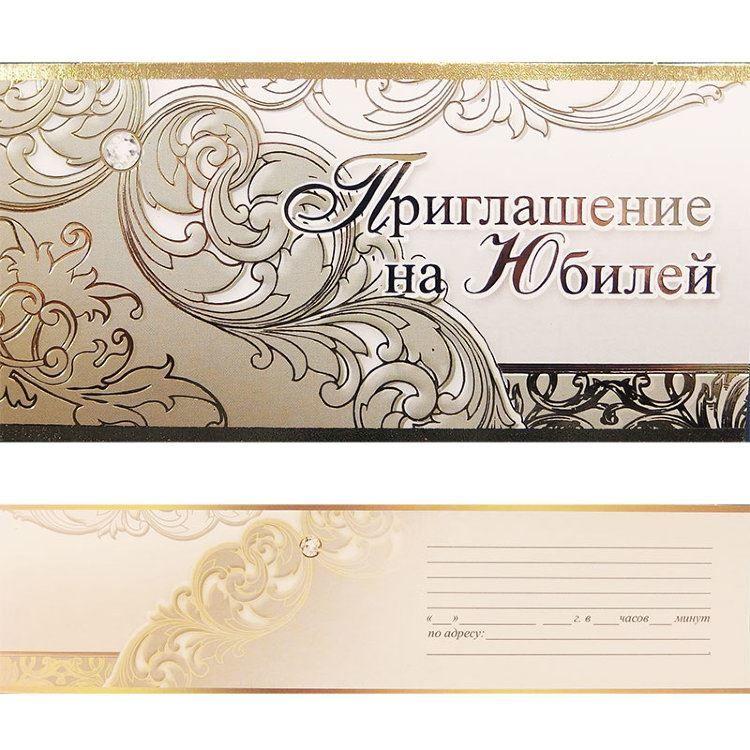 Приглашение на юбилей открытка шаблон, дне рождения