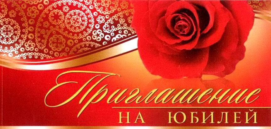Открытки шаблоны приглашение на юбилей, годовщиной свадьбы