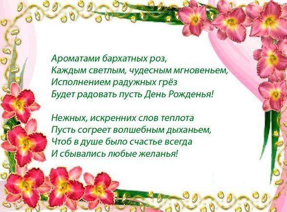 Поздравление с днем рождения тети стихи красивые