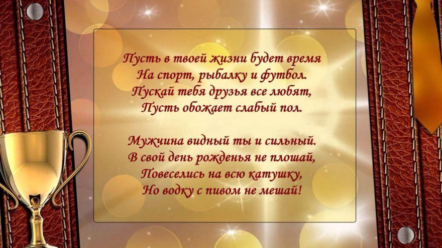 Поздравления с юбилеем мужчине друга в стихах красивые