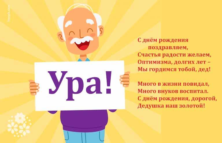 Поздравительную открытку с днем рождения дедушке