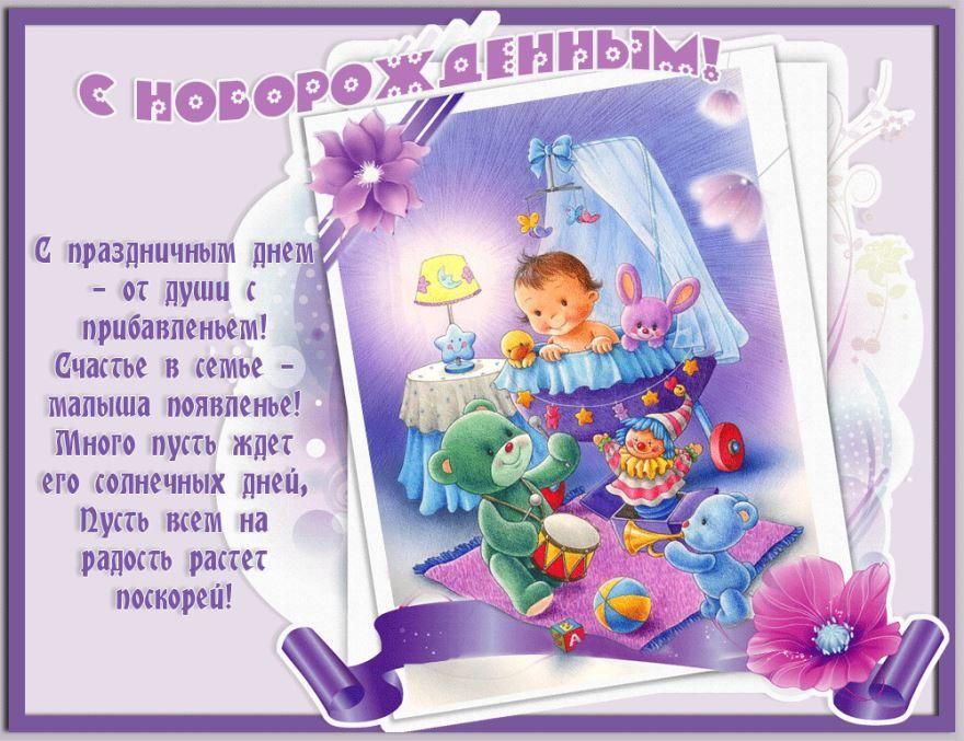 otkritki-s-novorozhdennim-pozdravleniya-mame foto 11