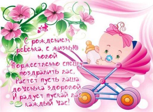pozdravlenie-s-novorozhdennoj-devochkoj-otkritki foto 11
