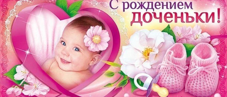 Открытки поздравления маму с рождением дочки