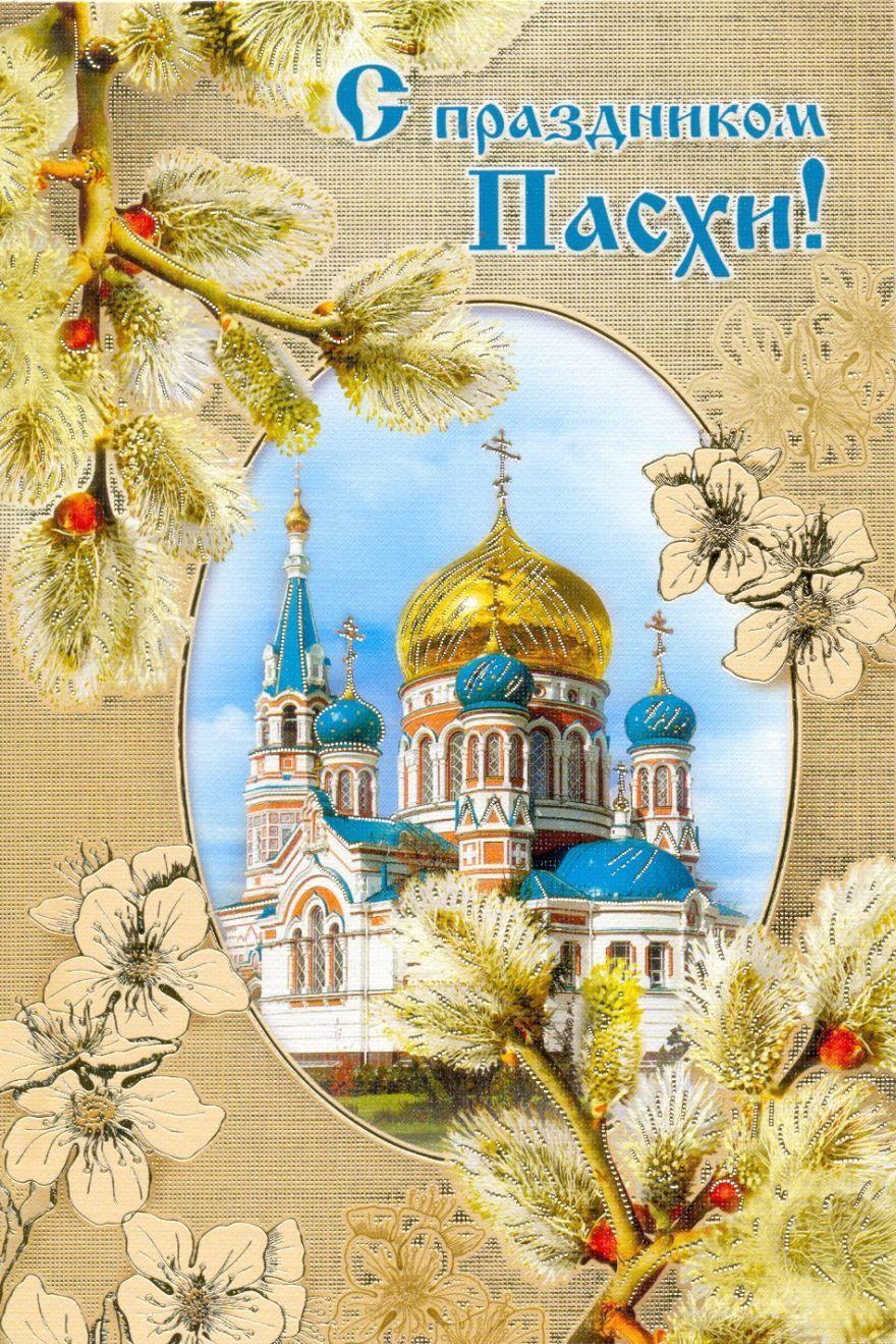 Христианская открытка с праздником пасхи, днем