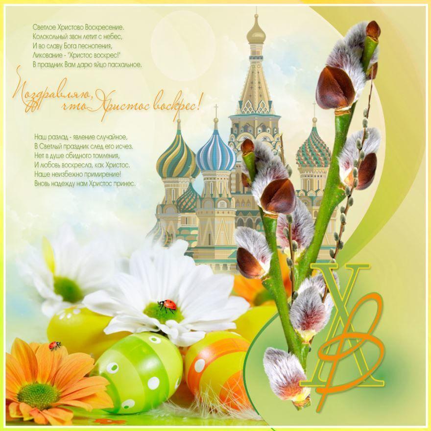 Поздравления на пасху в открытках