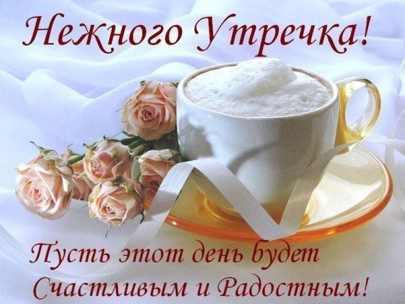 Доброе утро красивая открытка