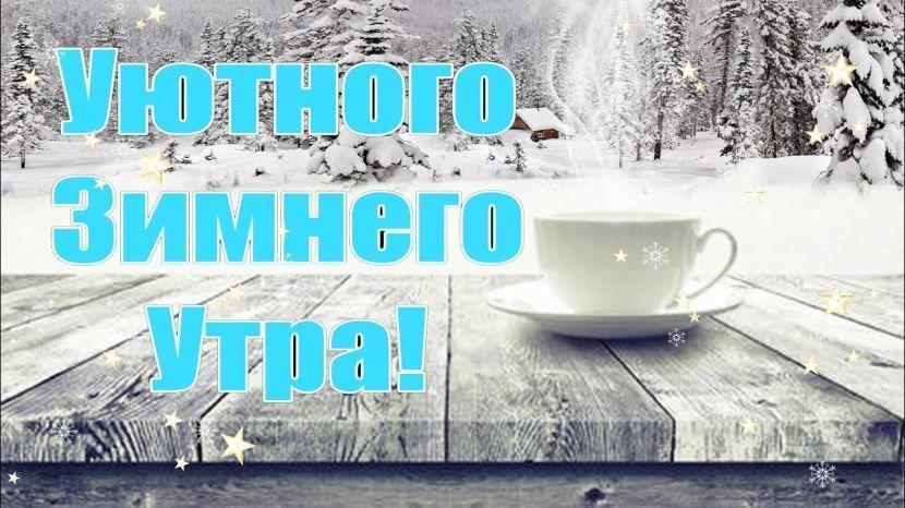 Доброе зимнее утро