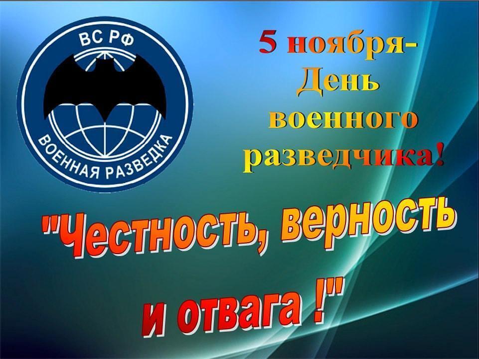 5 ноября праздник день разведчика России какой