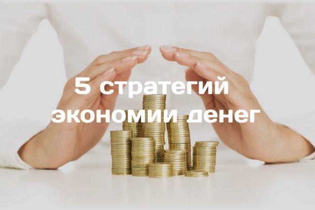стратегии экономии денег
