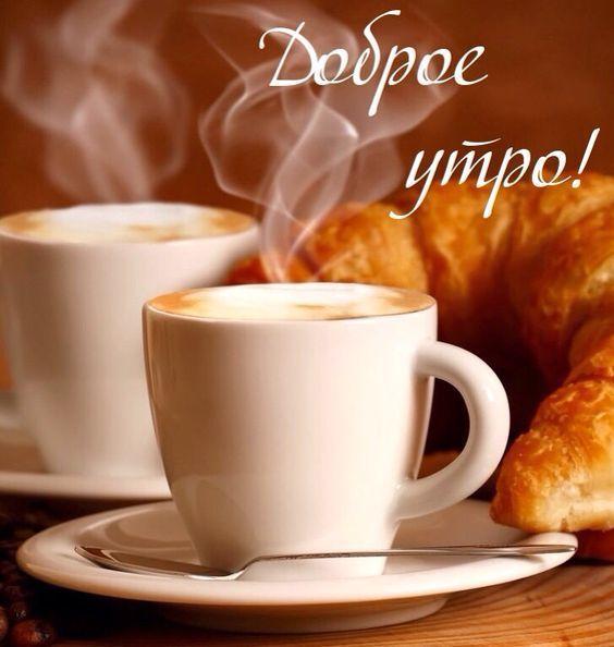 Картинка-пожелание доброе утро