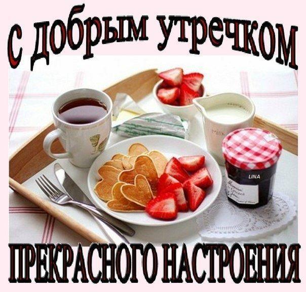 Хорошее утро