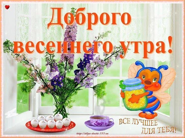 Пожелание хорошего утра