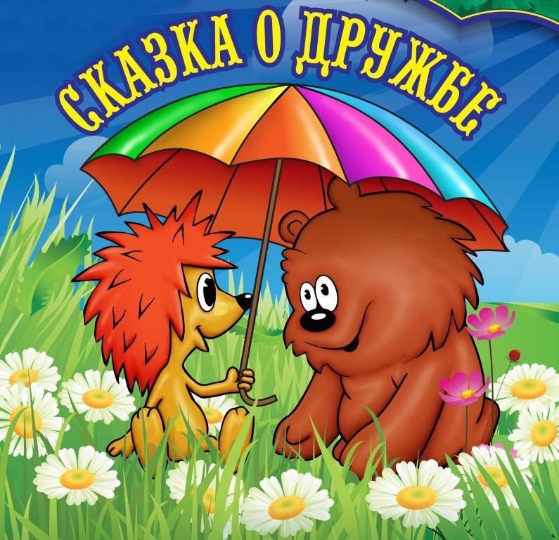 День друзей картинки для детей