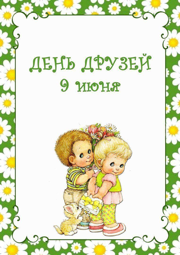 День друзей открытка 9 июня