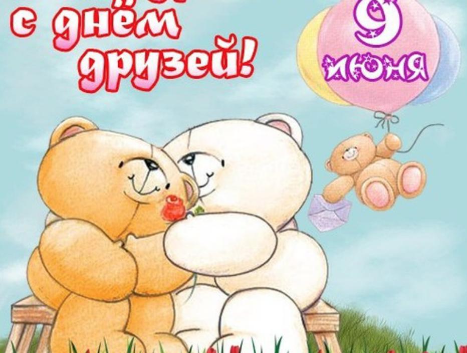 С праздником друзей открытки