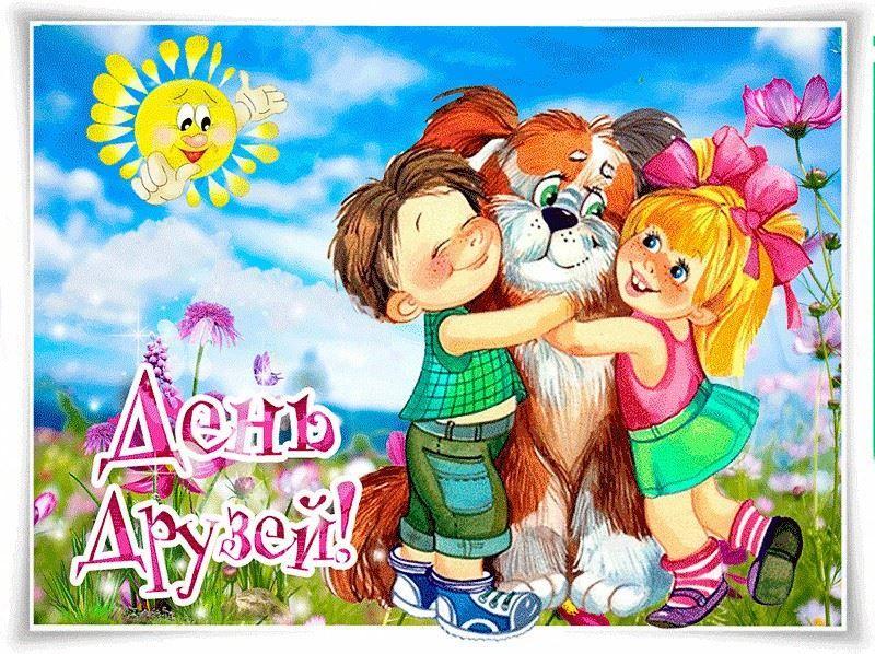 2015, анимационные картинки с днем дружбы