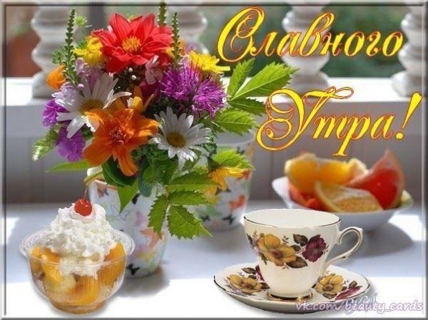 Пожелание хорошего летнего утра
