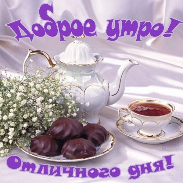 Пожелание доброго утра и прекрасного дня