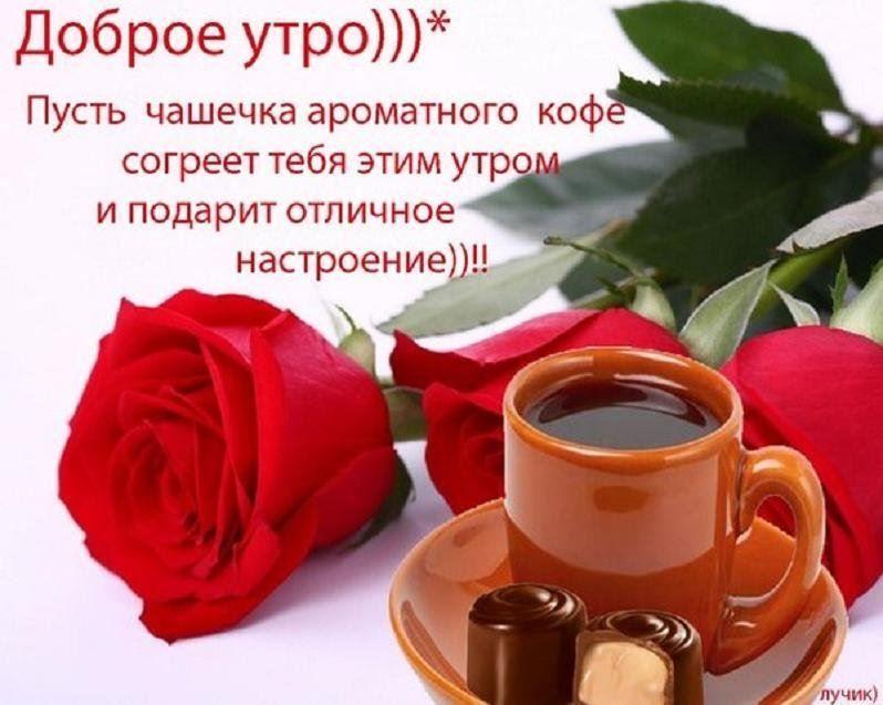 Картинка пожелание доброго утра женщине