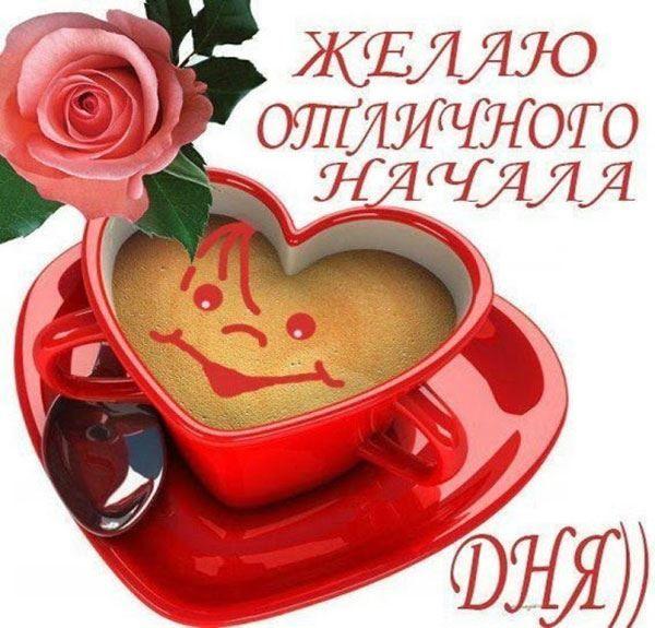 Прикольная открытка доброе утро хорошего настроения
