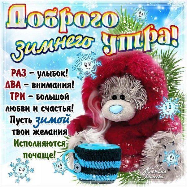 С добрым, зимним утром бесплатно