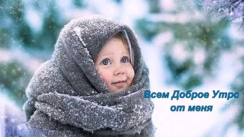 Доброе утро зимние прикольные картинки